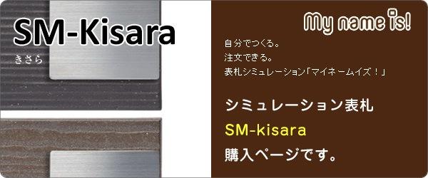 SM-Kisara