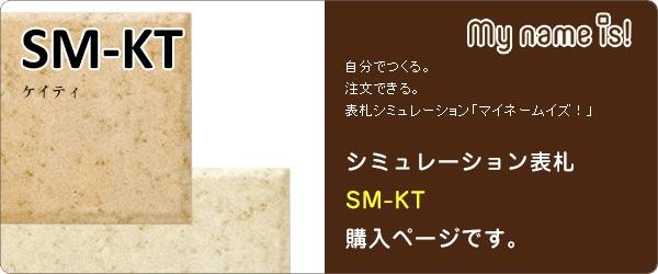 SM-KT