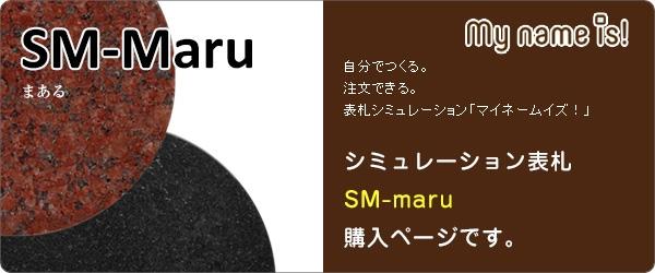 SM-Maru