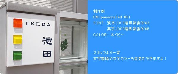 SM-Panache143取付け