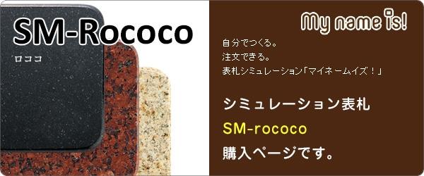 SM-Rococo