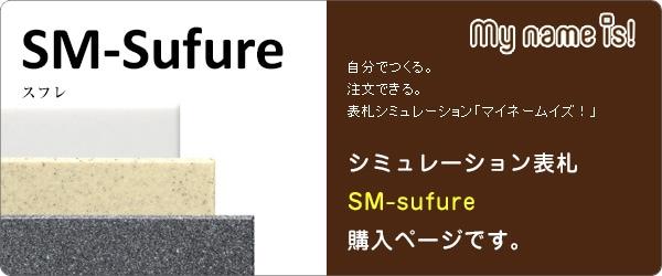 SM-Sufure