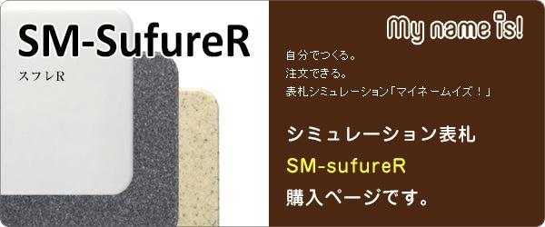 SM-SufureR