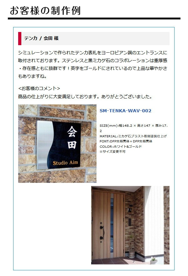 ステンレス+黒御影SM-Tenkaお客様の制作例