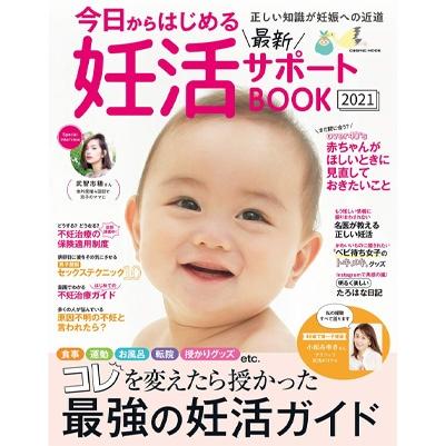 今日からはじめる最新妊活サポートBOOK2021