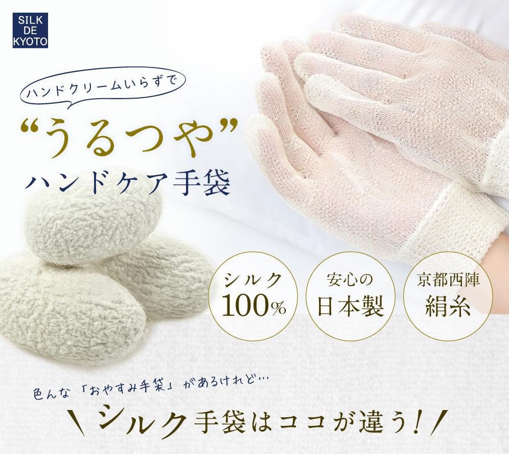 シルク100%セリシン手袋