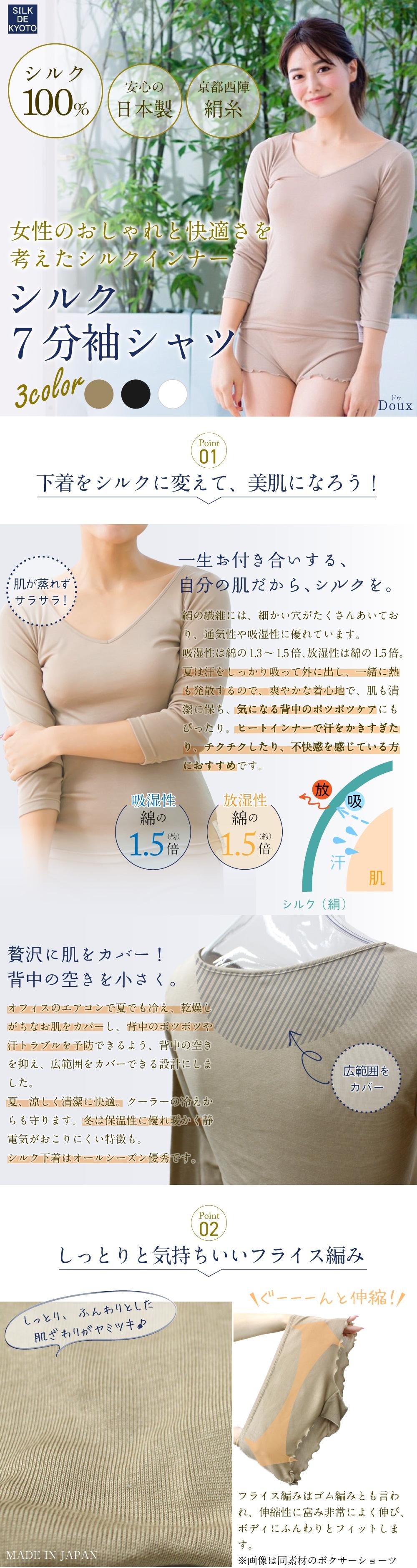 シルク100%フレンチスリーブシャツ
