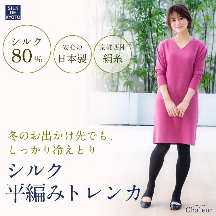 シルク80%平編みトレンカ