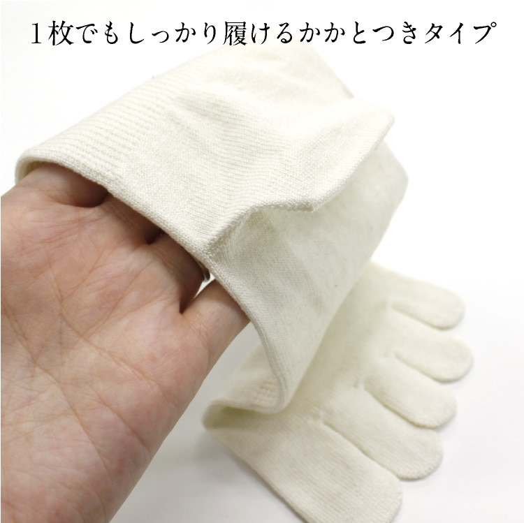 シルク5本指靴下