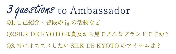 SILK DE KYOTOアンバサダーへ質問