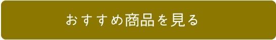 SILK DE KYOTOおすすめ商品