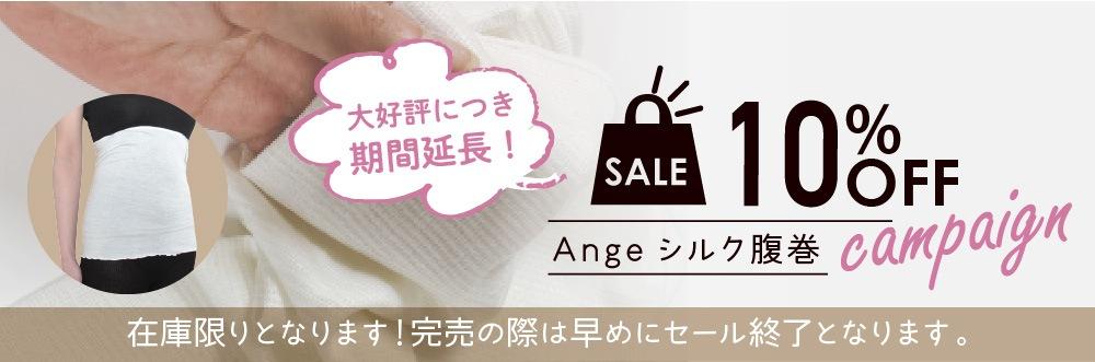 ange腹巻10%OFFセール
