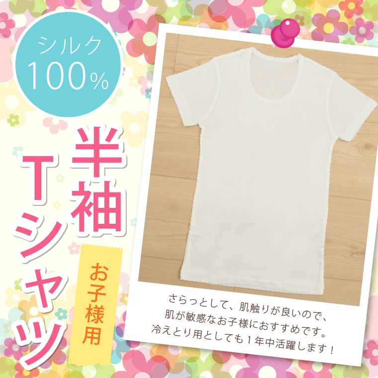 お子様用のシルク100%半袖Tシャツ さらっとして、肌触りが良いので、肌が敏感なお子様におすすめです。