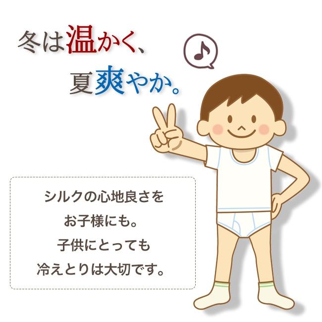 冬温かく、夏爽やか。シルクの心地よさをお子様にも。子供にとっても冷えとりは大切です。