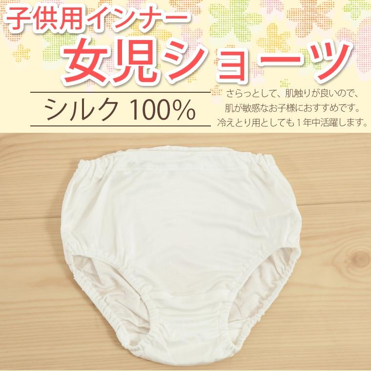 女児用のシルク100%ショーツ さらっとして、肌触りが良いので、肌が敏感なお子様におすすめです。 冷えとり用としても1年中活躍します。