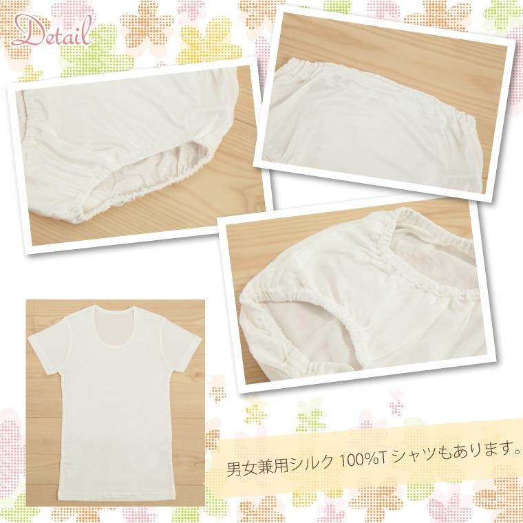 男女兼用シルク100%Tシャツもあります。