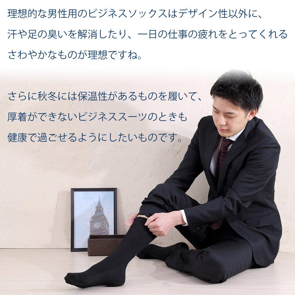 理想的な男性用のビジネスソックスはデザイン性以外に、汗や足の臭いを解消したり、一日の仕事の疲れをとってくれるさわやかなものが理想ですね。さらに秋冬には保温性があるものを履いて、厚着ができないビジネススーツのときも健康で過ごせるようにしたいものです。