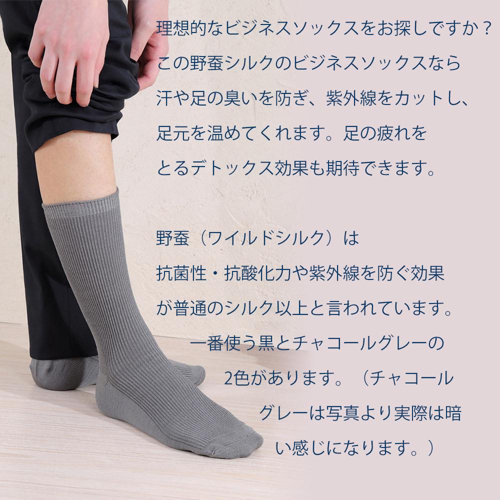 理想的なビジネスソックスをお探しですか?この野蚕シルクのビジネスソックスなら汗や足の臭いを防ぎ、紫外線をカットし、足元を温めてくれます。足の疲れをとるデトックス効果も期待できます。 野蚕(ワイルドシルク)は抗菌性・抗酸化力や紫外線を防ぐ効果が普通のシルク以上と言われています。 一番使う黒とチャコールグレーの    2色があります。(チャコール      グレーは写真より実際は暗       い感じになります。)