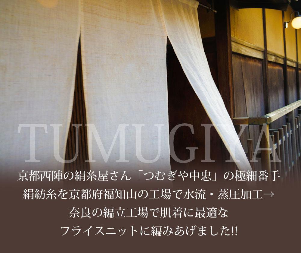京都西陣の絹糸屋さん「つむぎや中忠」の極細番手絹紡糸を京都福知山の工場で水流・蒸圧加工→奈良の編立工場で肌着に最適なフライスニットに編み上げました。