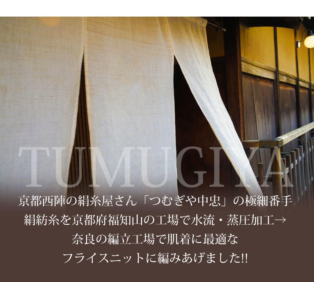 京都西陣の絹糸屋さん「つむぎや中忠」の極細番手絹紡糸を京都府福知山の工場で水流・蒸圧加工→奈良の編立工場で肌着に最適なフライスニットに編み上げました。