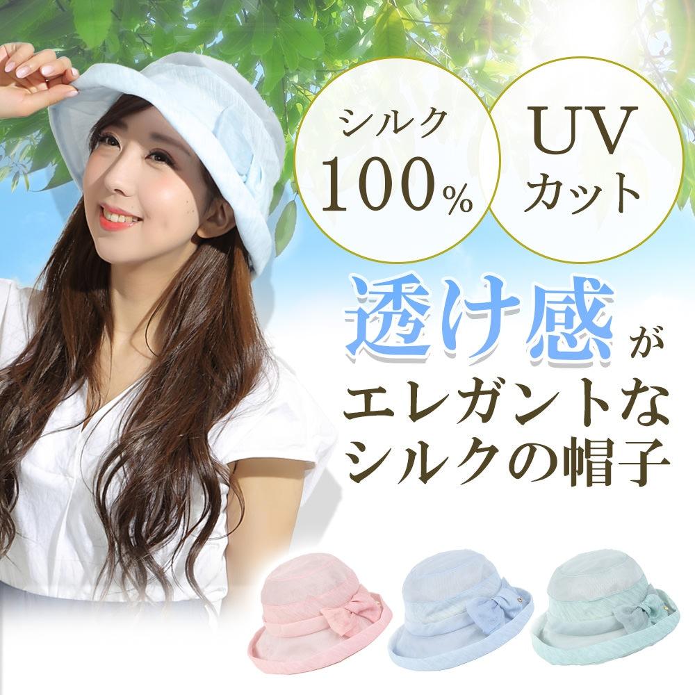 透け感がエレガントなシルクの帽子。柔らかな印象のパステルカラー。落下防止ひも付き。シルク100%の帽子です。シルクはUVカット効果がほぼ100%とされており、夏にぴったりな素材。そんなシルクをシフォン生地にして帽子にしました。帽子は頬やおでこに生地が触れます。夏の敏感肌でもアミノ酸が主成分のシルク100%生地なら安心。心地良い涼やかな肌触りです。パステルカラーがかわいい!リボンの端には遠目ではキラッと光るゴールドのワンポイント付き。春夏のお出かけに。