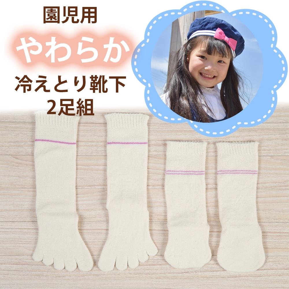園児用やわらか冷えとり靴下2足組
