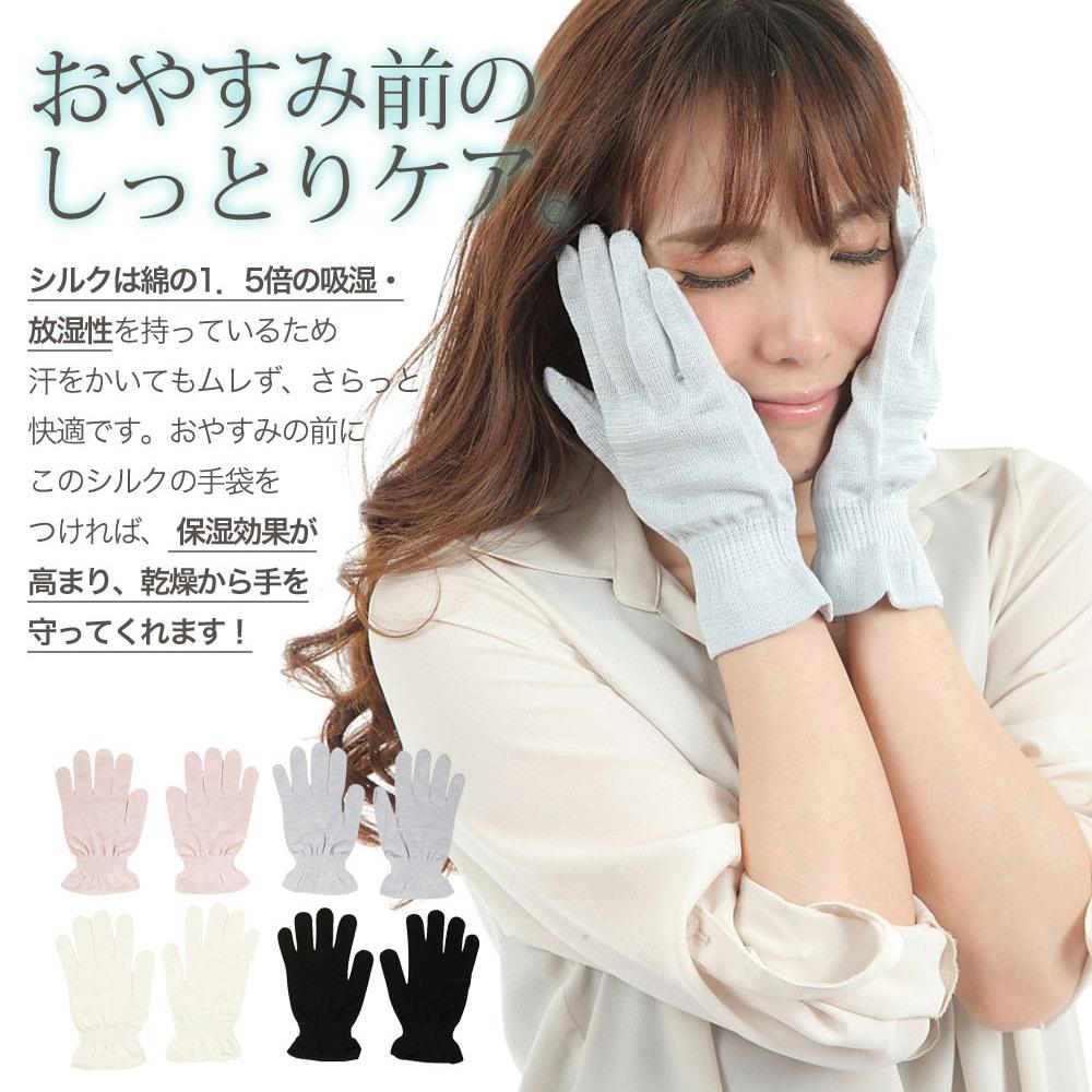 シルクは綿の1.5倍の吸湿・放湿性を持っているため 汗をかいてもムレず、さらっと快適です。おやすみの前にこのシルクの手袋をつければ、 保湿効果が高まり、乾燥から手を守ってくれます!カラーバリエーションも豊富な4色展開!