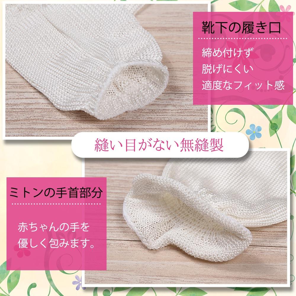 靴下の履き口 締め付けず脱げにくい適度なフィット感 ミトンの手首部分 赤ちゃんの手を優しく包みます。縫い目がない無縫製