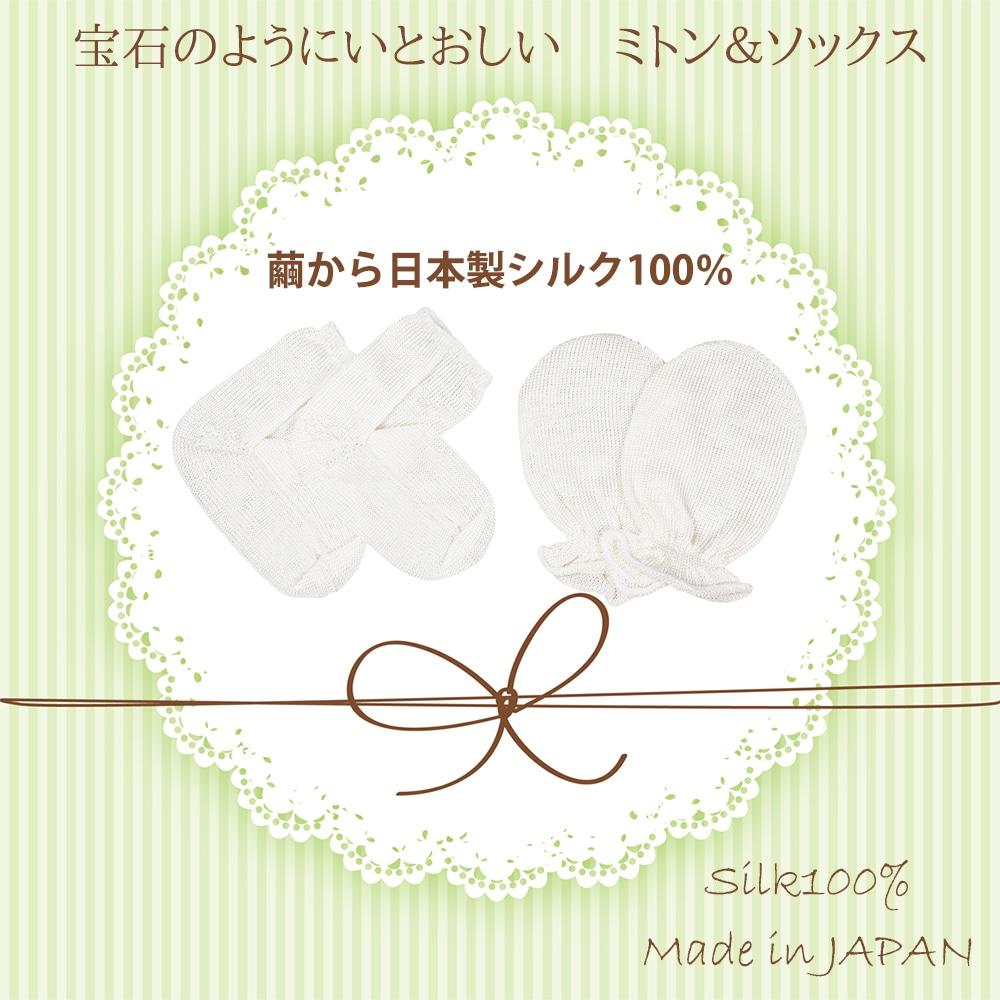 宝石のようにいとおしい ミトン&ソックス 繭から日本製シルク100% Silk100% Made in JAPAN