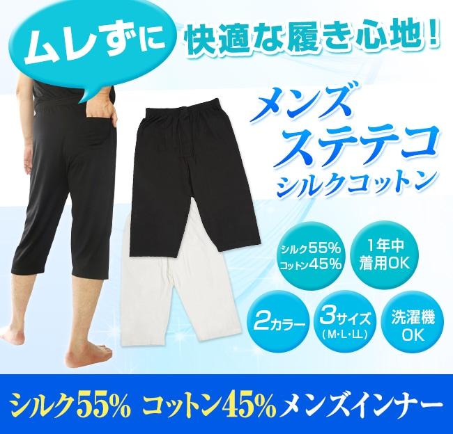 ひざ裏の汗もしっかり吸収・発散してくれるひざ下丈で、ムレずに快適です。コットンを45%使用することで、シルク特有の光沢を抑えました。シルク100%のステテコだとサラサラし過ぎて頼りないと感じる方におすすめです。 さらに適度な厚みがあり洗濯しても丈夫です。 吸湿・放湿性に優れ、着心地は快適で、1度着たらやめられない心地良さです。 ビジネススーツのインナーにおすすめです。 Vネック半袖シャツとおそろいになり、インナーだけでなく部屋着やパジャマとしてもおすすめです。ロングパンツもあります。   ウエストゴムは日本製を使用。前開きで、浅すぎず深すぎない股上です。 何かと使える、後ろポケット付きです。