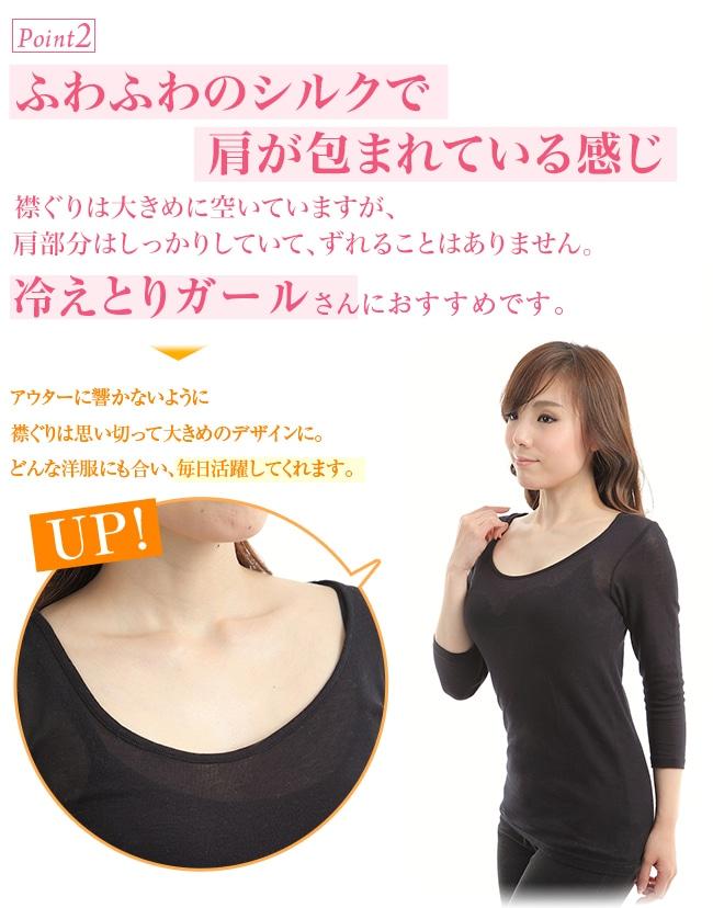 冷えとり8分袖ふわふわシャツ シルク&コットン