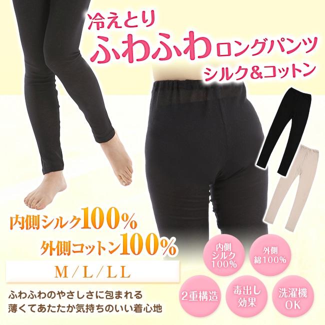 肌に当たる内側が全てシルク100%、外側が綿100%の特殊な生地のインナーロングパンツです。 パジャマのズボンの下に。アウターのパンツの下に履いていただくのにぴったりです。  着心地はとっても軽くて温かく、ふわふわ感があります! 今までのインナーの概念を変える気持ち良いインナーです。  冷えとりガールさんにおすすめ! 内側がシルク100%、外側が綿100%の2重構造になっているので 冷えとり効果、毒出し効果(デトックス)が期待できます。 軽くて薄いのでパンツの下に履いても足が太く見えることはありません。