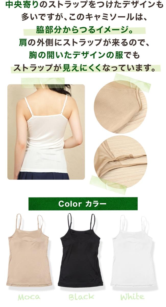 """この質感がたまらない。  """"とろん""""とした素材感で、見た目が美しく、着ている人も着心地良い身生地ピュアシルク100%カップ付キャミソールです。   とろみ感のある「ピュアシルク」は、繭の一番長い糸を使った品質のよいシルクで 着物にも使われるシルクです。シルク独特の光沢やドレープ感、なめらかさがあり、つるんとした肌触りです。  このキャミソールも着物の袖のゆらぎのような、なんとも言えないなめらかな素材感。          前見頃のみ、アンダーバストをゴムで押さえてあります。      カップは取り外しができます。     胸部分に切り替えがあります。物を拾うとき前にかがんでも胸が見えにくくなっています。     キャミソールはもともと胸まである筒状の生地を脇部分からつるという下着でした。 現在では、ブラのストラップと同じ位置、中央寄りのストラップをつけたデザインも多いですが、 このキャミソールは、脇部分からつるイメージ。 肩の外側にストラップが来るので、胸の開いたデザインの服でもストラップが見えにくくなっています。"""