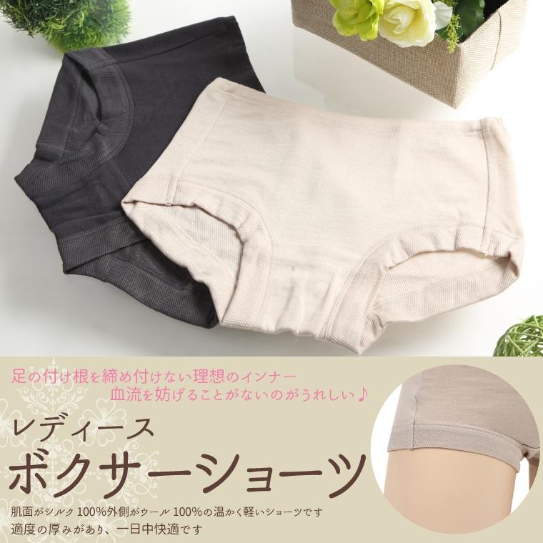 肌面がシルク100%外側がウール100%の温かく軽いショーツです。 足の付け根を締め付けない理想のインナー。 血流を妨げることがないのがうれしい♪ 適度の厚みがあり、一日中快適です。  洗濯タグは外側についています。 取り外すときも簡単♪  適度な厚みがあります。 クロッチ部分が生地が2重になっています。だから シルク+ウール+シルク+ウールの4重構造に! 冷えとりには嬉しい仕様です。 足回りはゴムは使っていません。 シルクの面を外側にして包み込んでいるためウールが肌に当たらずチクチク感はなく、よりお肌に優しい仕様になっています。 さらに、足回りは身生地が2重になっているのでめくれ上がることもありません。 シルクとウールの2重構造。さらに足回りの血流をさまたげない冷えとりには理想的なショーツです。1年中活躍すること間違いなしです。 ウールは綿より吸放湿性が高いので、ずっとサラサラ。 お洗濯しても毛玉になりにくいですよ♪ チャコールグレーとベージュがあります。