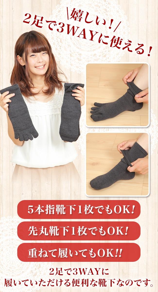 5本指靴下1枚でもOK、先丸靴下と重ねて履いてもOK、さらに先丸靴下だけでもOKという2足で3WAYに履いていただける便利な靴下なのです。