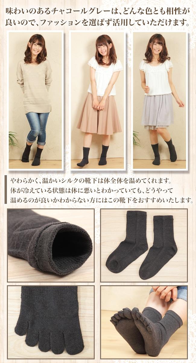 味わいのあるチャコールグレーは、どんな色とも相性が良いので、ファッションを選ばず活用していただけます。       やわらかく、温かいシルクの靴下は体全体を温めてくれます。 体が冷えている状態は体に悪いとわかっていても、どうやって温めるのが良いかわからない方にはこの靴下をおすすめいたします。