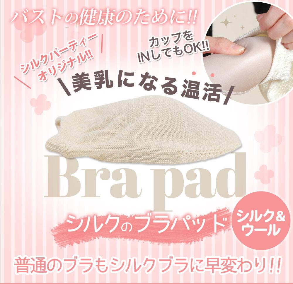 冷えとりブラパッド シルク&ウール3層 バストの健康のために。普通のブラもこのパッドを付けるだけでシルクブラに変わります!中にカップを入れられる。