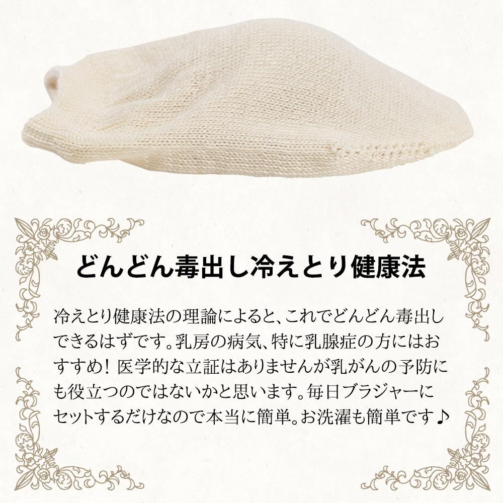 どんどん毒出し冷えとり健康法 冷えとり健康法の理論によると、これでどんどん毒出しできるはずです。乳房の病気、特に乳腺症の方にはおすすめ! 医学的な立証はありませんが乳がんの予防にも役立つのではないかと思います。毎日ブラジャーにセットするだけなので本当に簡単。お洗濯も簡単です♪