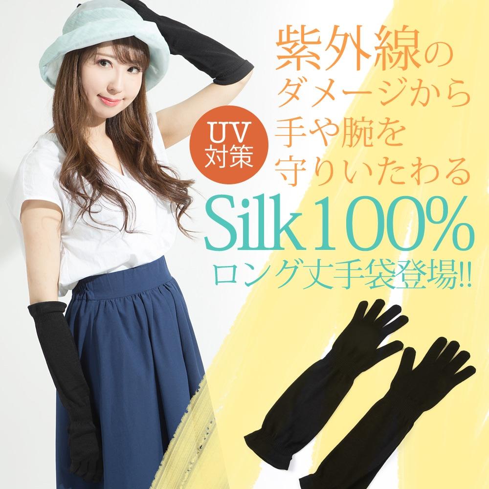 紫外線のダメージから手や腕を守りいたわる シルク100%のロング丈手袋です。