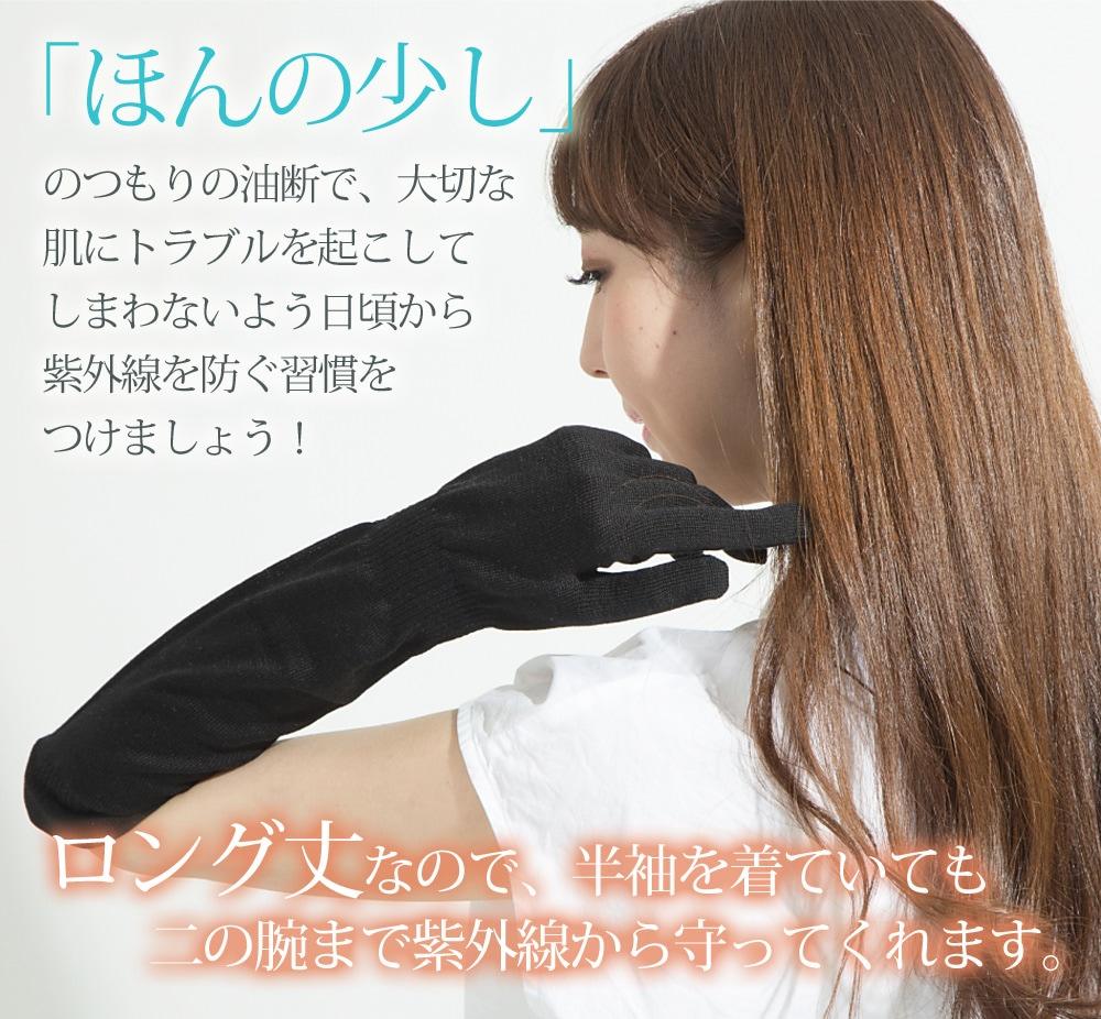 「ほんの少し」のつもりの油断で、大切な肌にトラブルを起こしてしまわないよう日頃から紫外線を防ぐ習慣をつけましょう!  ロング丈なので、半袖を着ていても二の腕まで紫外線から守ってくれます。
