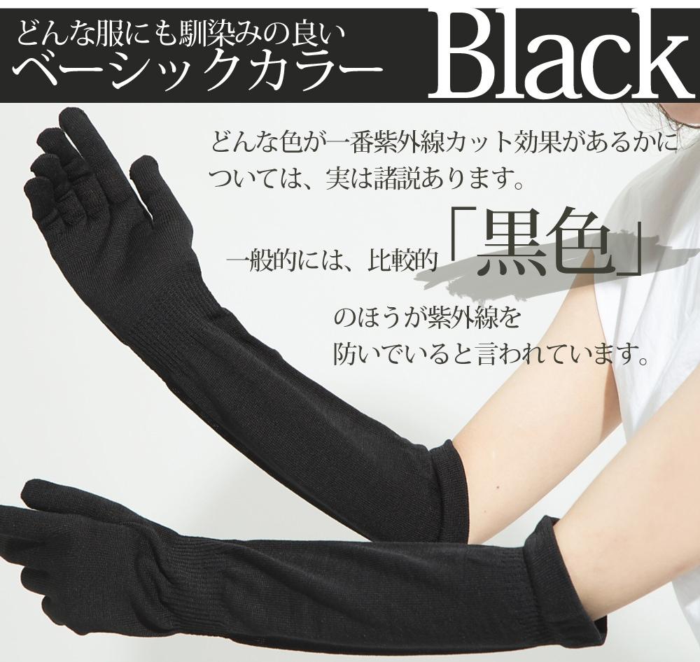 どんな色が一番紫外線カット効果があるかについては、実は諸説あります。 一般的には、比較的「黒色」のほうが紫外線を防いでいると言われています。 黒は割とどんな色の服にもしっくりなじみますね。