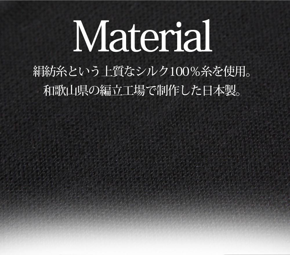 絹紡糸という上質なシルク100%糸を使用。和歌山県の編立工場で制作した日本製。