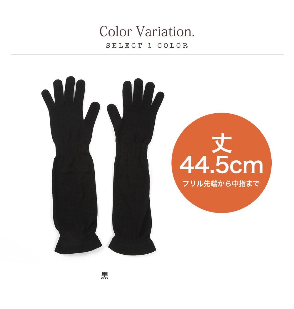 丈は44.5cm(フリル先端から中指まで)
