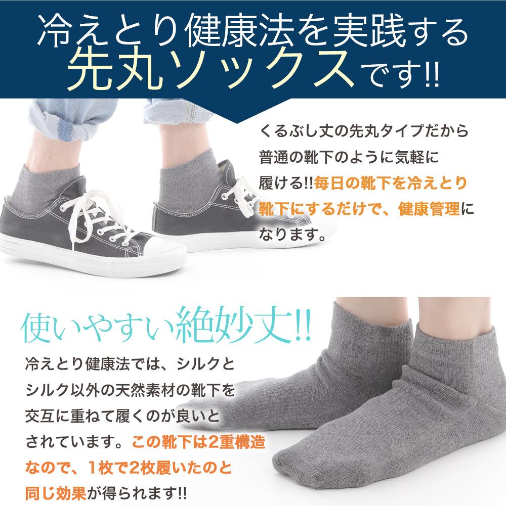 冷えとり健康法を実践する先丸ソックスです。くるぶし丈の先丸タイプだから、普通の靴下のように気軽に履ける。毎日の靴下を冷えとり靴下にするだけで健康管理に。使いやすい絶妙丈。冷えとり健康法では、シルクとシルク以外の天然素材の靴下を交互に重ねて履くのが良いとされています。この靴下は2重構造なので1枚で2枚履いたのと同じ効果が得られます。