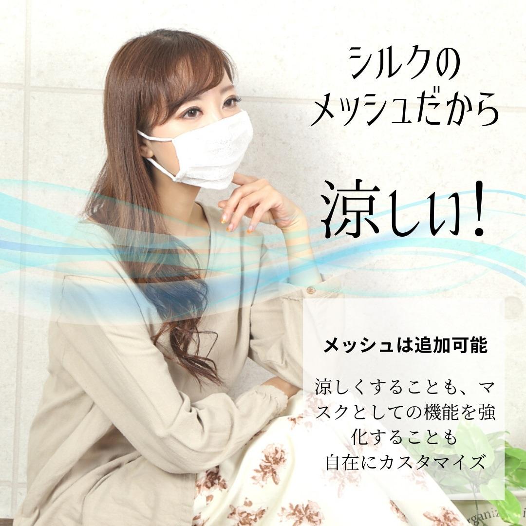 シルクのメッシュだから涼しい。メッシュは追加可能。涼しくすることも、マスクとしての機能を強化することも自在にカスタマイズ