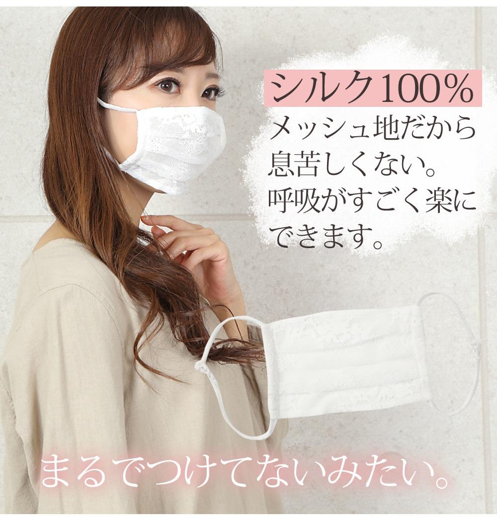 シルク100%メッシュ地だから息苦しくない。呼吸がすごく楽にできます。まるでつけてないみたい。