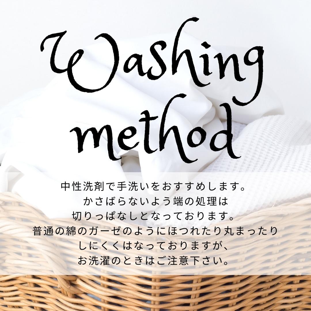 中性洗剤で手洗いをおすすめします。かさばらないよう端の処理は切りっぱなしとなっております。普通の綿のガーゼのようにほつれたり丸まったりしにくくはなっておりますが、お洗濯のときはご注意下さい。