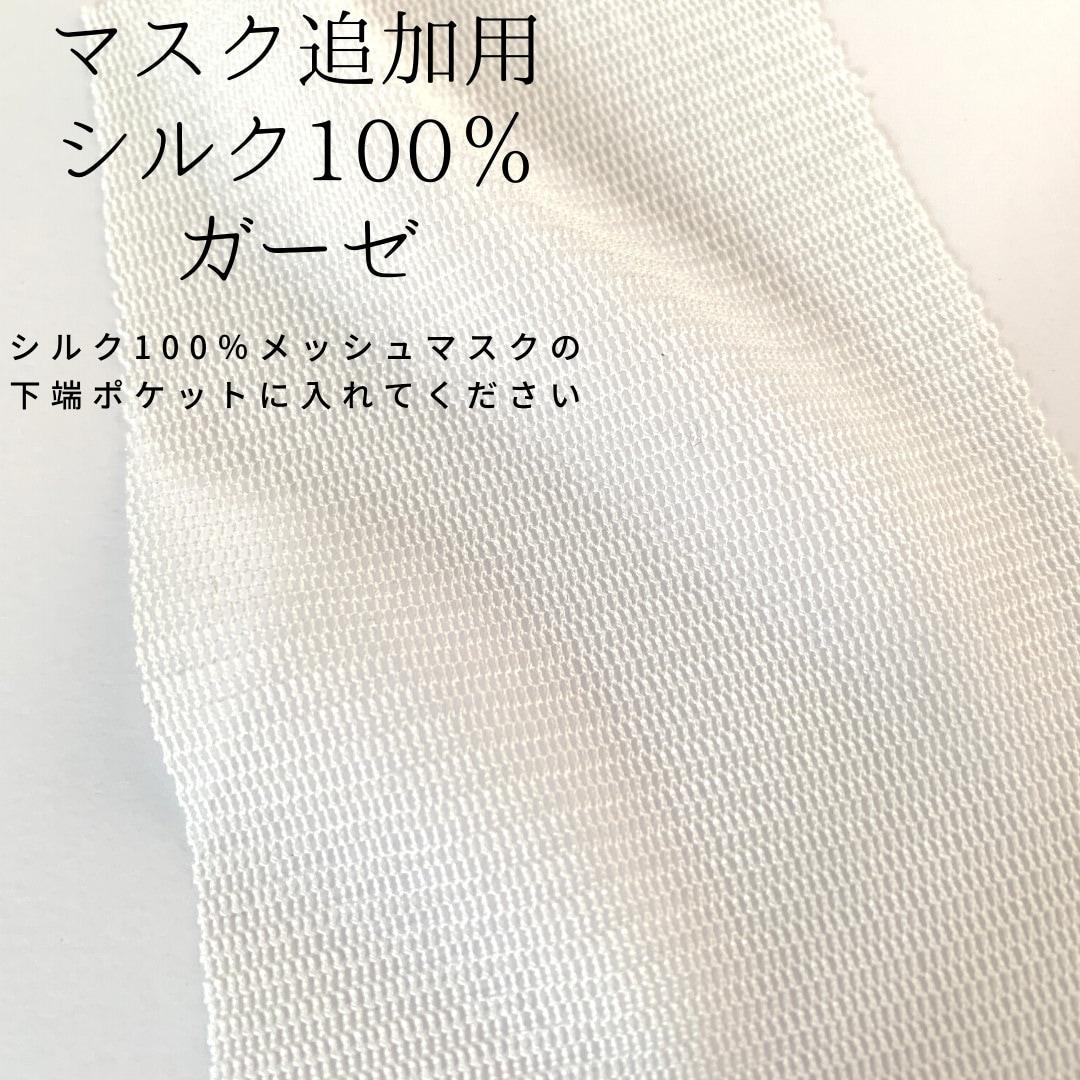 マスク追加用シルク100%ガーゼ