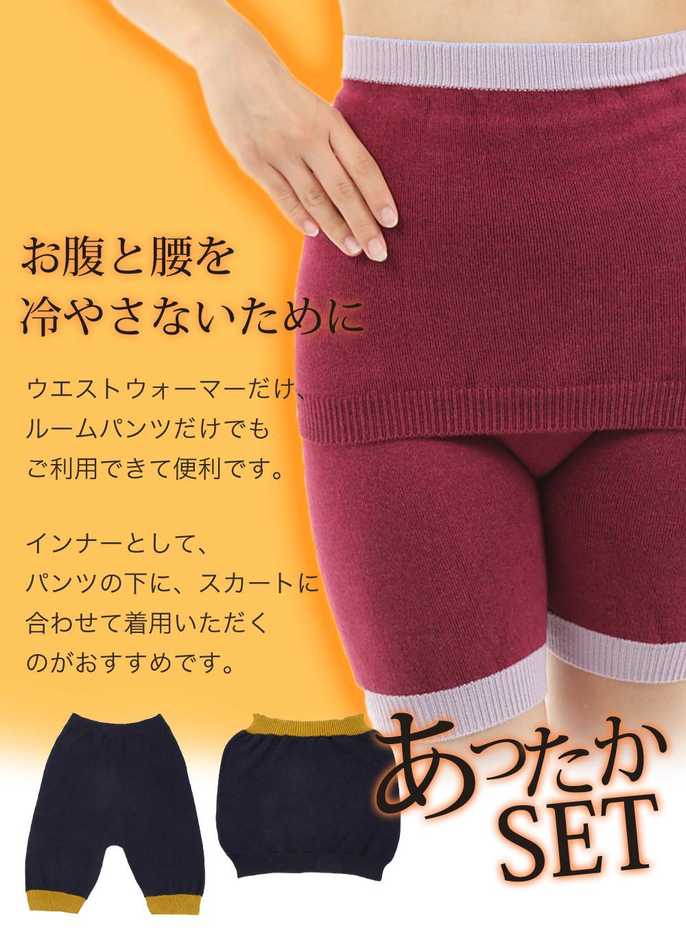 お腹と腰を冷やさないために。ウエストウォーマーだけ、ルームパンツだけでもご利用できて便利です。インナーとしてパンツのしたにスカートに合わせて着用いただくのがおすすめです。
