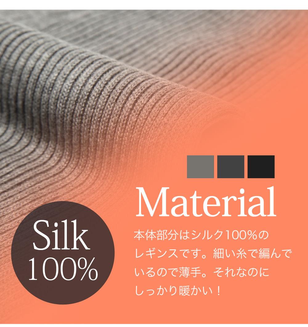 本体部分はシルク100%のレギンスです。細い糸で編んでいるので薄手。それなのにしっかり温かい。